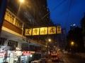 HK Tram-Nachtfahrt 2016 -026