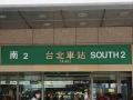 Bahnhof & Umgebung Taipei 2016 -009