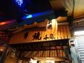 Taipei Ostblock-Flair + Garküchen -034