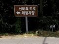 DrivingJejuSouthkorea2018-034